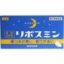 【第(2)類医薬品】 リポスミン 12錠