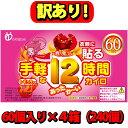 【訳アリ】 春魔人 貼るカイロ レギュラー 60個×4 【ケース販売】