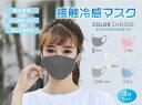 冷感マスク 繰り返し使えるマスク 3枚入り グレー ふつうサイズ 男女兼用 UV99%カット 洗って使える 衛生マスク 飛沫 花粉