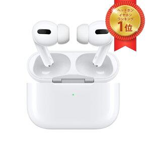 【新品未開封/保証未開始】AirPods pro MWP22J/Aエアポッズプロ Bluetooth対応ワイヤレスイヤホン Apple エアポッズ プロ アップル純正 ワイヤレスイヤホン ノイズキャンセリング ペアリング Bluetooth 白 ホワイト[ラッピング対応可]