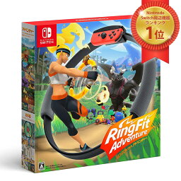 Nintendo Switch ニンテンドースイッチ リングフィット アドベンチャー任天堂 室内 運動 <strong>新垣結衣</strong> スポーツ ヨガ ダイエット ギフト プレゼント 体幹 トレーニング エクササイズ[ラッピング対応可]