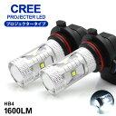 200系 1型/2型/3型前期 ハイエース LED フォグランプ HB4 30W CREE/クリー製LEDチップ搭載 プロジェクター発光 6500K/ホワイト 車検対応