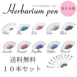 【即納】<strong>ハーバリウム</strong>ボールペン 10本セット 製作キット 全10色