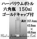 【即納】ハーバリウム用ガラス瓶 六角瓶 150ml 1本入 キャップ・箱付き