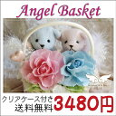  wedding present Mother's Day birthday present angel basket wedding present birthday  free shipping wedding ceremony congratulatory telegram telegram [_ Kanto tomorrow for comfort]