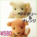 【即納】 2色セット 3000円以上送料無料 テディベア【アイボリー&オレンジ】 携帯ストラップ