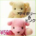 【即納】 2色セット 3000円以上送料無料 テディベア【アイボリー&ピンク】 携帯ストラップ