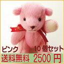 【即納】 単色10個セット 【ピンク】 送料無料
