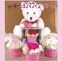 【即納】 プリザーブドフラワー ギフト 誕生日 カーネーション マフィン くま 結婚祝い 祝電 アレンジメント 送料無料