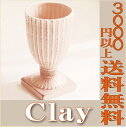 【即納】 c101 120-228-510 femi-cla PINK 花器 クレイ clay
