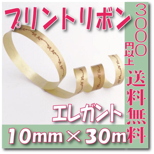 【即納】 EG-R1 プリントカールリボン10mm【エレガント 30m巻】HEADS ヘッズ