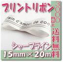 【即納】 SRP-R1 プリントカールリボン15mm【シャープライン ホワイト 20m巻】 ヘッズ HEADS