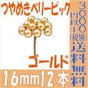 【即納】 つやめきベリーピック 16mm【ゴールド 12本入】 松村工芸