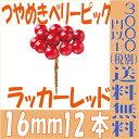 【即納】 つやめきベリーピック 16mm【ラッカーレッド 12本入】 松村工芸