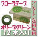 【即納】 フローラテープ 12本【オリーブグリーン】日本デキシー