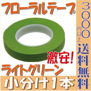 フローラテープ フローラルテープ ライトグリーン