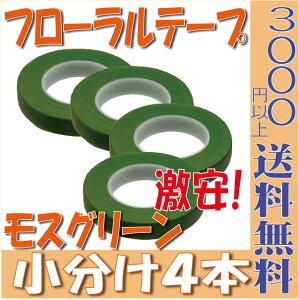 フローラテープ フローラルテープ モスグリーン
