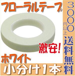 フローラテープ フローラルテープ ホワイト