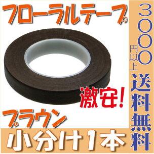 フローラテープ フローラルテープ ブラウン