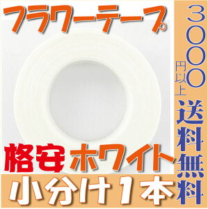フローラルテープ ホワイト