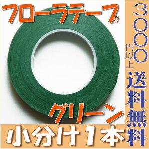 フローラテープ グリーン デキシー