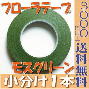 フローラテープ モスグリーン デキシー