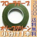 【即納】 フローラテープ (オリーブグリーン)日本デキシー