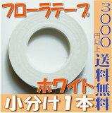 フローラテープ (ホワイト) フローラルテープ プリザーブドフラワー 花材 フローリスト 資材 花資材 クラフト 材料 プリザ ブリザードフラワー ブリザード フラワー ブリザーブ