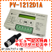 PV-1212D1A?12V12A