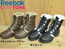 ♪Reebok EASYTONE RUGGED CHIC▼リーボック イージートーン ラゲッドシック▼ブラック(V46321)チェスナット(V46322)▼トーニングブーツ