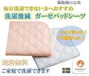 ◆昭和西川公式◆[Polygiene/ポリジン]ガーゼパッド...
