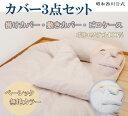 ◆昭和西川公式◆カバー3点セット (シングルロング)/ 送料...
