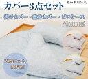 ★楽天スーパーDEALP30倍★◆昭和西川公式◆綿100%カ...