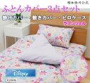 ◆ラプンツェル 昭和西川公式◆ディズニーカバー3点セット (...