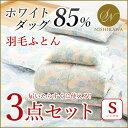 ◆昭和西川公式◆◇お得なお得なセット◇羽毛ふとん 3点セット...
