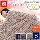 【昭和西川公式ストアオンライン限定】ニューマイヤー毛布約1.0kg/140×200cmシングル ウォッシャブル洗える 薄めで取り扱いやすい 静電気防止加工 シングル