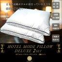 ◇ホテルモードピローデラックス2個セット◇◆寝る人の気持ちを考えた快眠まくら◆GP1850−