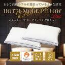 ◇ホテルモードピローデラックス2個セット◇◆寝る人の気持ちを...
