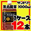 【送料無料】サントリー黒烏龍茶 1000ml 12本(1ケース)