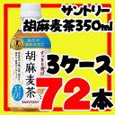 【送料無料】サントリー胡麻麦茶 350ml 72本(24本×3ケース)