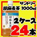 【送料無料】サントリー胡麻麦茶 1000ml 24本(12本×2ケース)