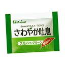 【送料無料】さわやか吐息 スカッシュグリーンミニ 1ケース(1500包入り)