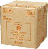 【送料無料】ポーラ SHOWER BREAK PLUS[シャワーブレイクプラス]コンディショナー(10L)