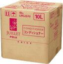 【送料無料】ポーラ JUILLET[ジュイエ]コンディショナー(10L)