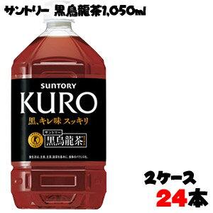 【送料無料】サントリー黒烏龍茶 1050ml 2...の商品画像