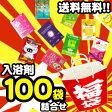 ショッピング入浴剤 【送料無料!】入浴剤 詰合せ福袋(100個入り)