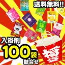 【送料無料!】入浴剤 詰合せ福袋(100個入り)...
