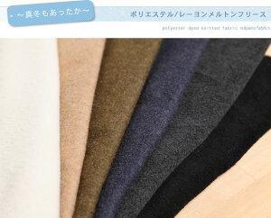 【カット50cm単位】ポリエステル/レーヨンメルトンフリース