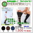 【ハイソックス】医療用弾性ストッキング10-15mmHg ライトサポートソックス(紳士用)|足のむくみ 疲労回復に!