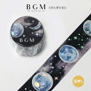 BGM マスキングテープ マステ 光る宇宙 箔押し 月相 30mm 3cm BM-SPHU001